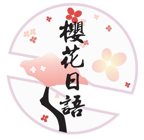 沈阳樱花日语培训学校
