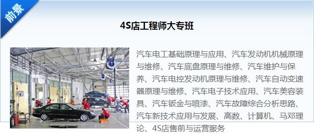 4S店工程师大专班