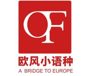 上海欧风意大利语培训中心