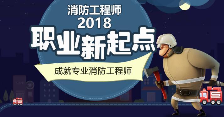 北京一级消防工程师培训中心在哪里费用贵不贵
