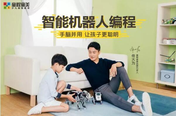 上海少儿智能机器人编程培训班
