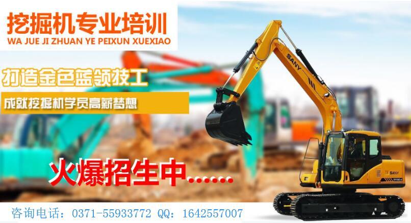 郑州挖掘机培训