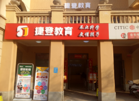 郑州秦岭路捷登文化课辅导