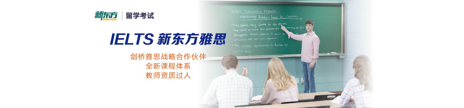 新东方英语培训学校