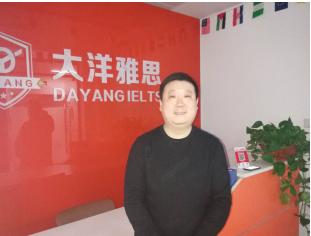大洋雅思国际教育总监杨乐Leoyang