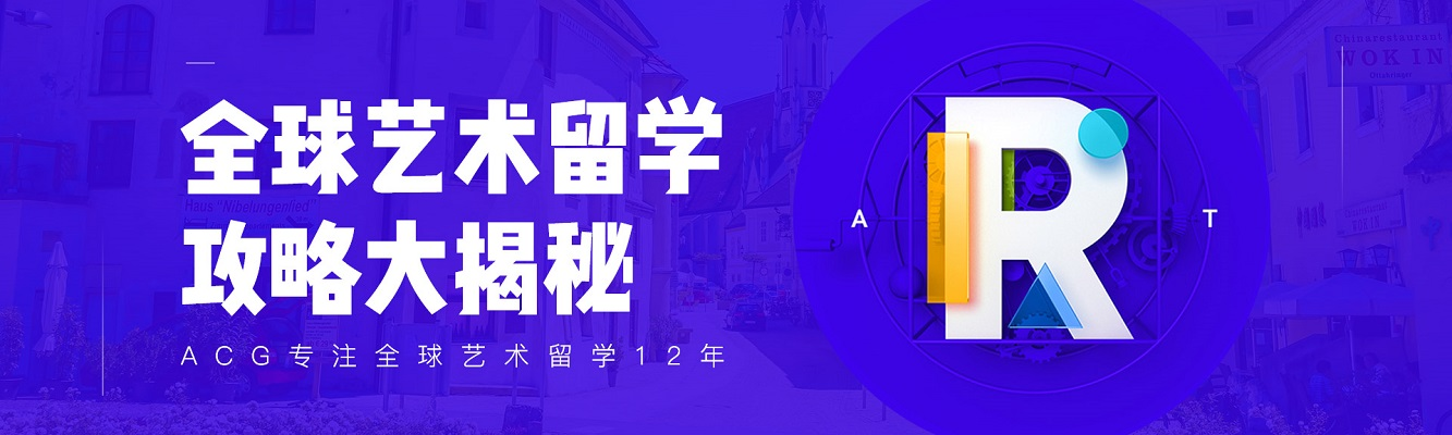 上海艺术留学机构