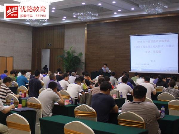 滁州一级建造师培训班