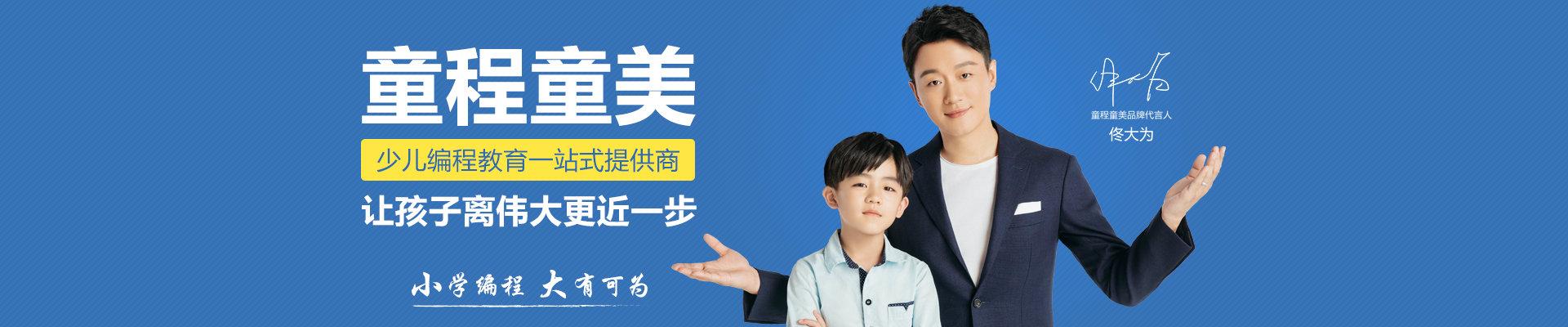 上海童程童美少儿编程培训学校