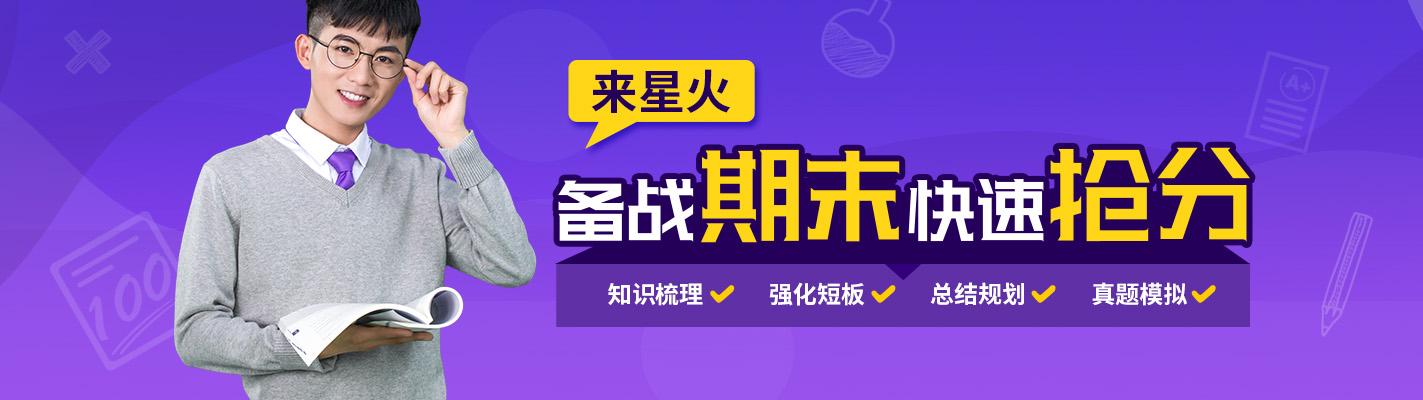 南昌星火教育中小學課外輔導機構
