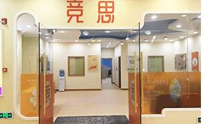 东莞竞思注意力培训机构