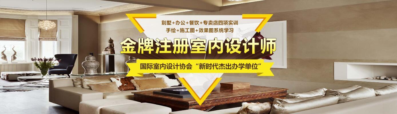 上海非凡室内设计学校