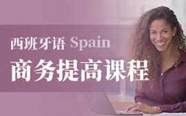 西语商务提高课程
