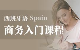 西语商务入门课程