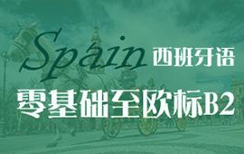 西班牙语零基础至欧标B2课程