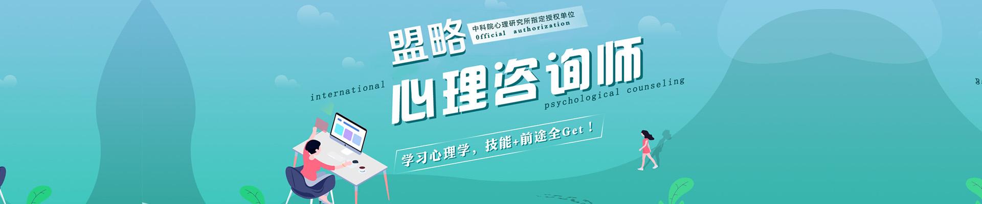 四川盟略心理咨詢師培訓學校