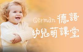 德语幼儿启蒙课程