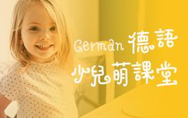 少儿德语启蒙课程