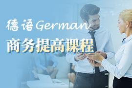 商务提高课程-商务英才课程