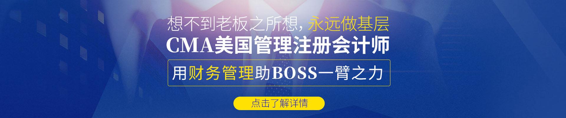 重庆CMA培训学校
