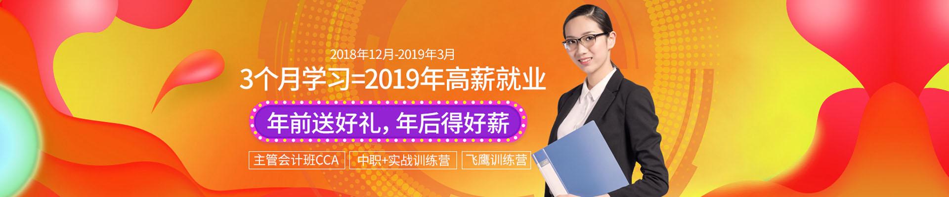 重庆仁和注册会计师培训学校