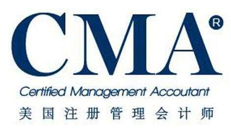 美国注册管理会计师(CMA)