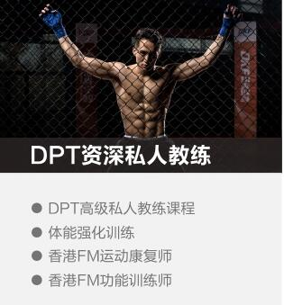 DPT经验丰富私人教练课程