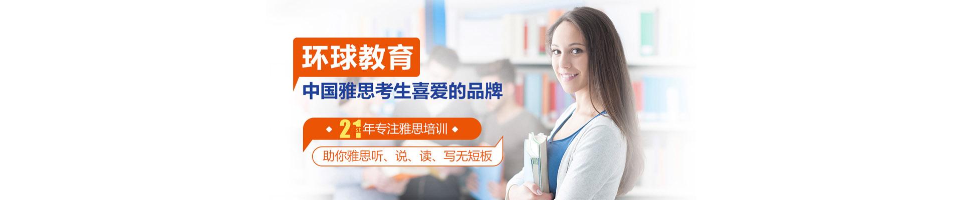 桂林环球雅思培训学校