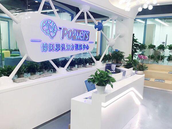 深圳博沃思教育學校環境