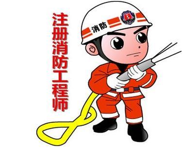 一级注册消防师课程
