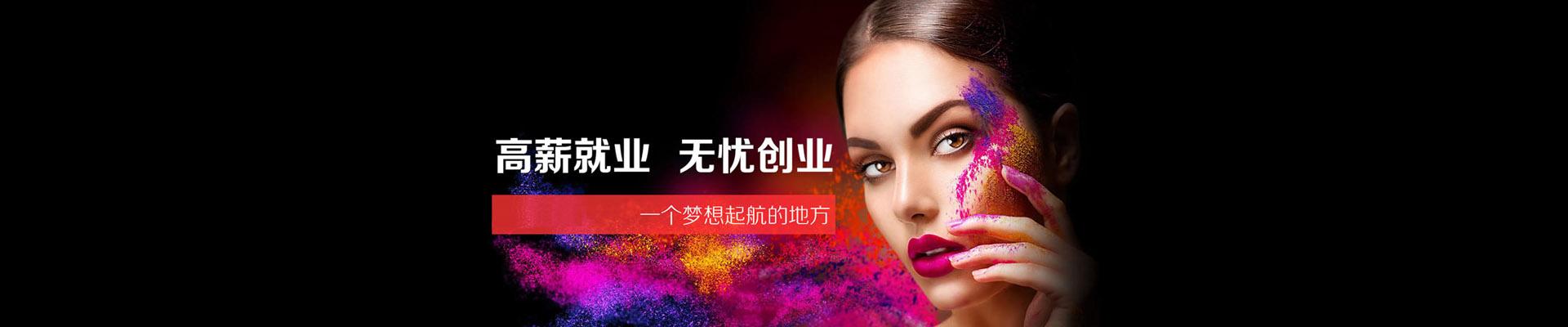 内蒙古丽妍国际美容美发化妆学校