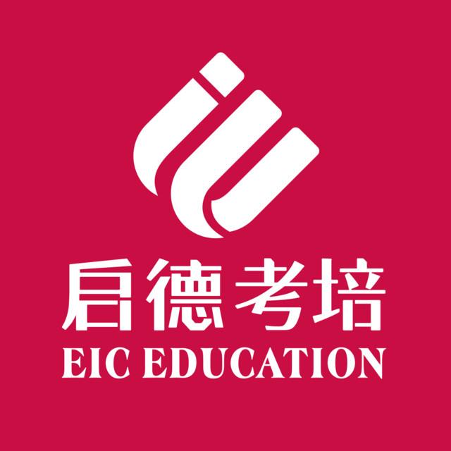 啟德考培上海分校