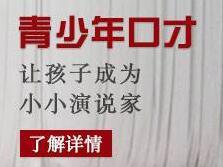 北京青少年口才培训学校