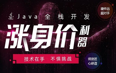 南昌Java培训班