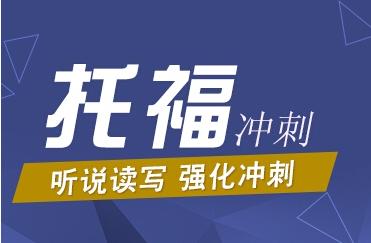 石家庄环球托福培训学校