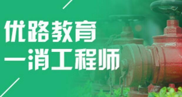 秦皇島一級消防工程師培訓
