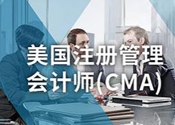 美国注册管理师CMA培训班