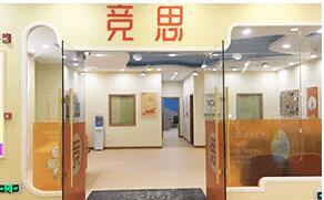 杭州竞思注意力培训机构