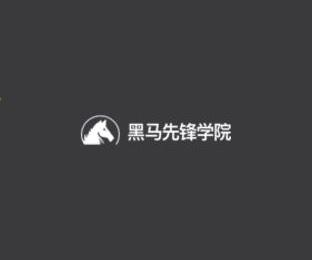 上海黑马先锋学院