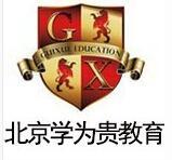 北京学为贵雅思培训学校