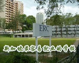 新加坡留学特色服务项目