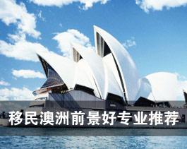 澳大利亚留学申请精品项目
