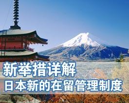日本留学统定制课程