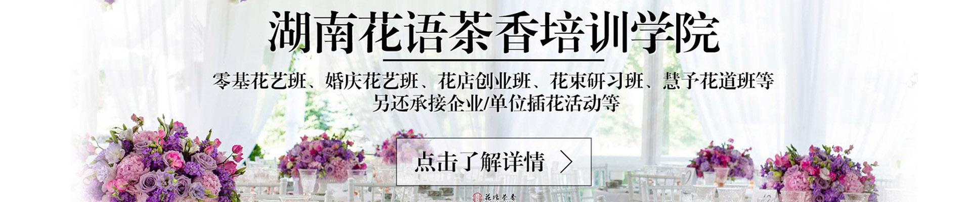 长沙花语茶香培训学校