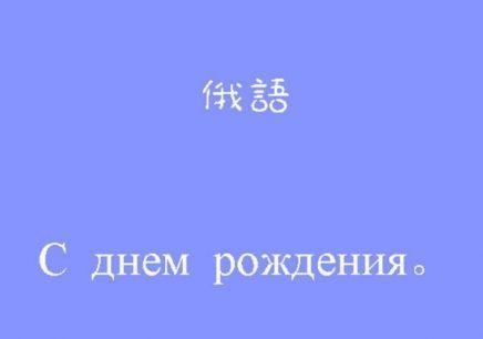 俄语兴趣课程