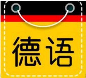 德语暑寒假班