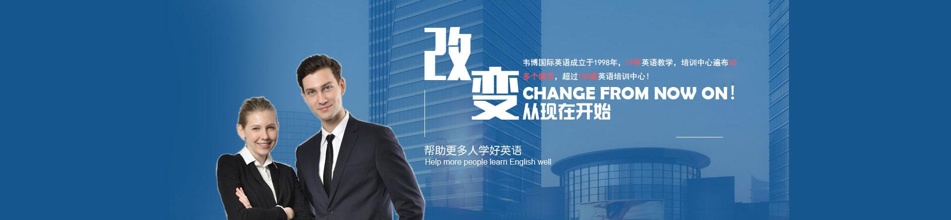 沈陽韋博國際英語學校