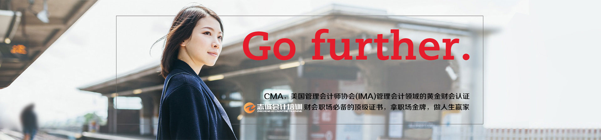 沈阳志诚会计教育