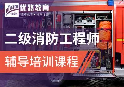 二級消防工程師培訓