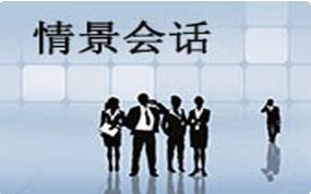 商务口语培训机构