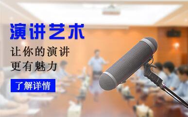 天津語蘇演講口才培訓班